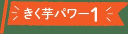 菊芋パワー1