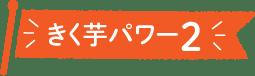 菊芋パワー2