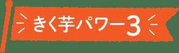 菊芋パワー3