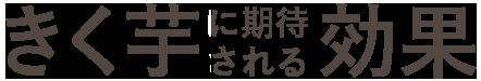 菊芋に期待される効果